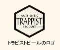 トラピストビールのロゴ